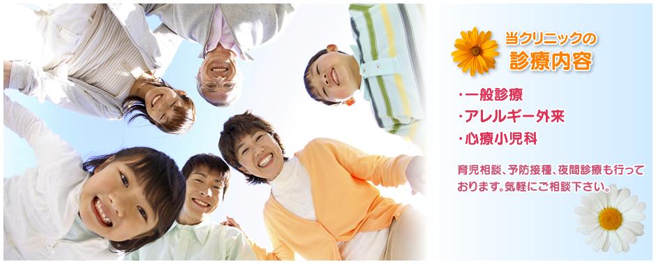 札幌市東区の小児科です。地下鉄東豊線・環状通東駅徒歩1分。予防接種、夜間診療も行っております!
